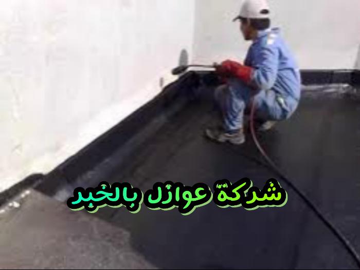 Photo of شركة عوازل بالخبر عمالة فلبينية 920008956