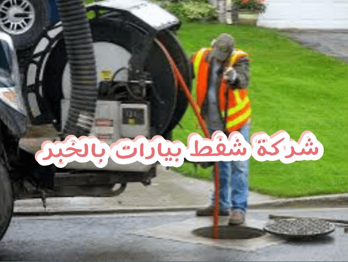 Photo of شركة شفط بيارات في الخبر 920008956