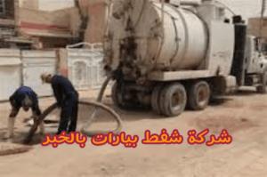 شركة شفط بيارات في الخبر
