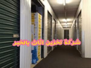 شركة تخزين اثاث بالخبر