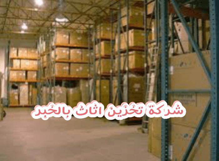 Photo of شركة تخزين اثاث بالخبر 0555908136