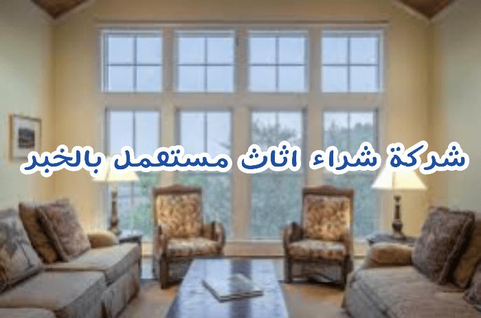 Photo of شركة شراء اثاث مستعمل في الخبر 0591698973
