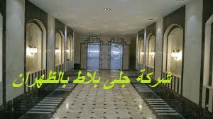 Photo of شركة جلي بلاط بالظهران  0500839670