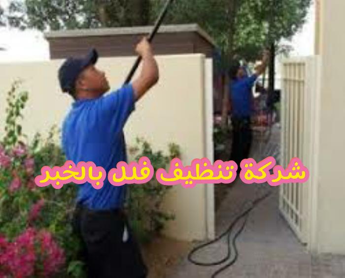 Photo of شركة تنظيف فلل بالخبر 0555908136