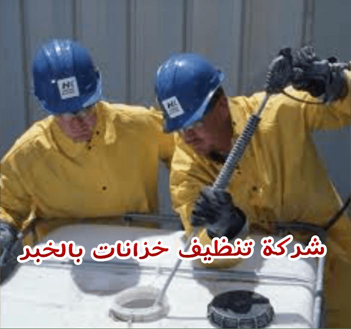Photo of شركة تنظيف خزانات بالخبر 920008956