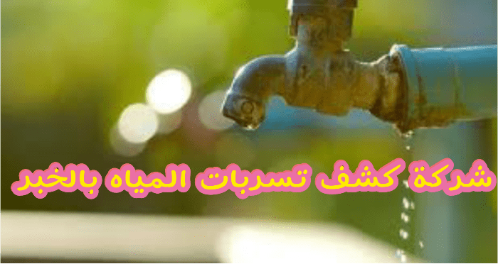 Photo of شركة كشف تسربات المياه بالخبر 920001963