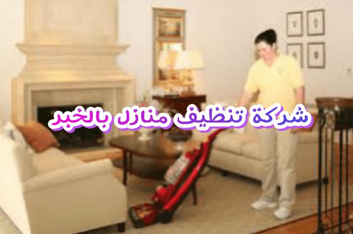 Photo of شركة تنظيف منازل بالخبر 0555908136