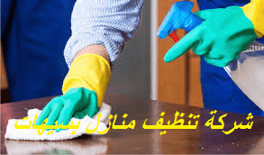 Photo of شركة تنظيف منازل بسيهات 0531390740
