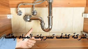 Photo of شركة كشف تسربات المياه بعنك 920001963