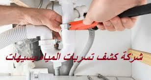 Photo of شركة كشف تسربات المياه بسيهات 920001963