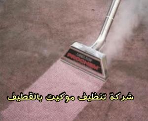 شركة تنظيف موكيت بالقطيف