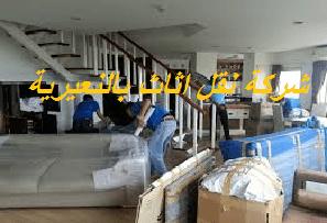 Photo of شركة نقل اثاث بالنعيرية 0555908136