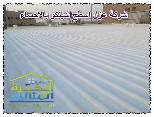Photo of شركة عزل اسطح شينكو بالاحساء 920001963