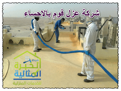Photo of شركة عزل فوم بالاحساء 0530068717