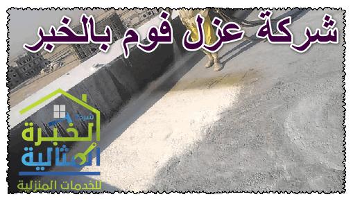 Photo of شركة عزل فوم بالخبر 0530068717
