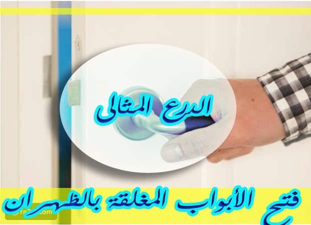 Photo of فتح الأبواب المغلقة بالظهران 0533766855