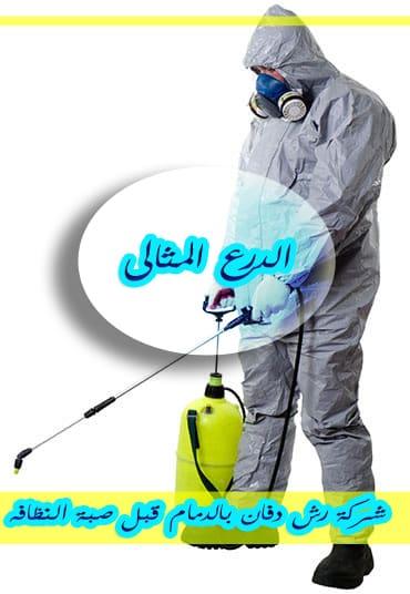 شركة رش دفان بالدمام قبل صبة النظافه