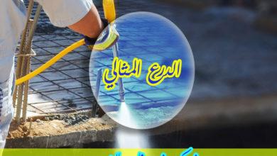 Photo of شركة رش دفان بالنعيرية 0533766855