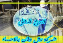 Photo of شركة رش دفان بالاحساء 0533766855